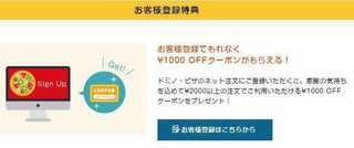 2015 12 ドミノピザ2.jpg