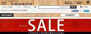 2015 10 ロハコクーポン.jpg