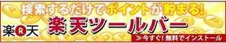 2015 3 楽天ツールバー.jpg