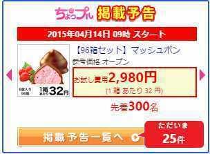 2015 4 サンプル百貨店 マッシュボン.jpg