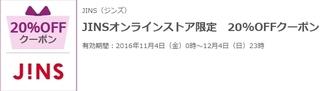 2016 11 イオンモールオンライン限定 JINSクーポン.jpg