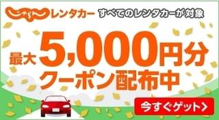2016 11 じゃらんレンタカー 最大5,000円クーポン.jpg