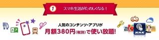 2016 12 ドコモのスゴ得コンテンツが初回31日間無料2.jpg