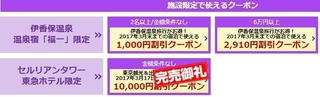 2016 12 ヤフートラベル 施設限定で使えるクーポン.jpg