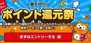 2016 4 ポンパレモール40%還元祭.jpg