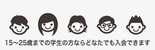 2016 5 楽天学割2.jpg