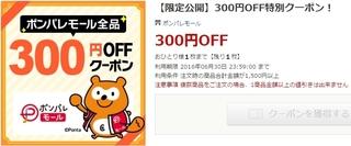 2016 6 ポンパレモール 300円OFF.jpg