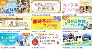 2016 7 じゃらん遊びキャンペ.jpg