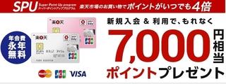 2016 7 楽天カード.jpg