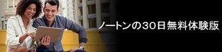 2016 8 ノートン無料体験版.jpg