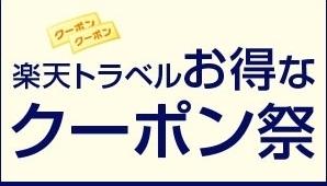 2016 8 楽天トラベルクーポン.jpg
