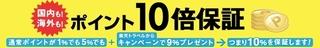 2016 8 楽天トラベルポイント10倍.jpg