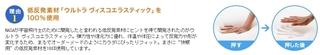 2016 9 ショップジャパン トゥルースリーパー2.jpg
