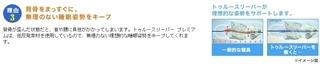 2016 9 ショップジャパン トゥルースリーパー4.jpg