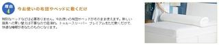 2016 9 ショップジャパン トゥルースリーパー5.jpg
