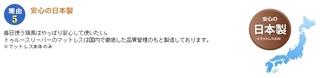 2016 9 ショップジャパン トゥルースリーパー6.jpg