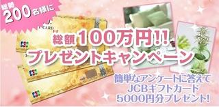 2016 11 JCBギフトカード5000円分プレゼント.jpg