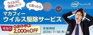 2016 5 マカフィーウイルス駆除.jpg