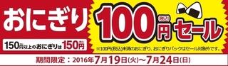 2016 7 サークルケーおにぎり100円.jpg