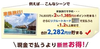 2016 8 じゃらん4.jpg
