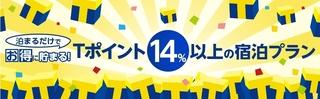 2016 9 ヤフートラベル 14%.jpg