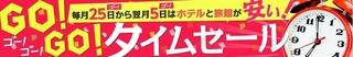 2016 9 ヤフートラベル GOGO.jpg