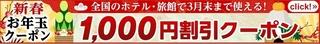 2017 1 ヤフートラベル 1000円割引クーポン.jpg