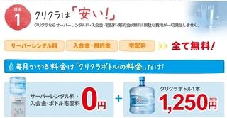 2017 2 クリクラ無料お試しキャンペーン2.jpg