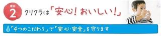 2017 2 クリクラ無料お試しキャンペーン3.jpg
