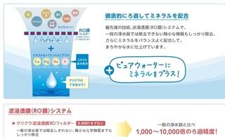 2017 2 クリクラ無料お試しキャンペーン5.jpg