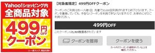 2017 2 ヤフーショッピング 500円以上のお買い物で使える499円OFFクーポン.jpg