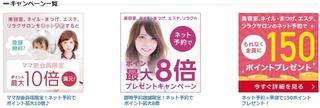 2017 4  楽天ビューティ キャンペーン.jpg