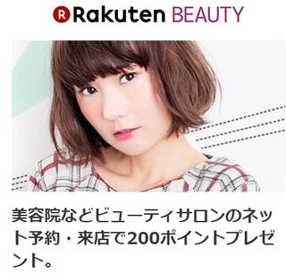 2017 4  楽天ビューティ 楽天学割.jpg