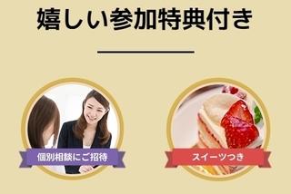2017 4 アットセミナー 参加特典.jpg