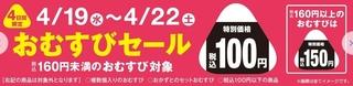 2017 4 ファミリーマート おにぎり100円.jpg