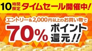 2017 4 楽天 エントリー&2,000円以上のお買い物で70%ポイント還元.jpg