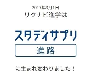 2017 5 スタディサプリ進路とは.jpg