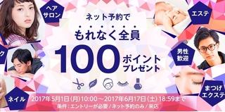 2017 5 楽天ビューティ ネット予約+来店で100ポイントプレゼント.jpg