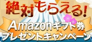 2017 6 ふるなび アマゾンギフト券プレゼントキャンペーン.jpg