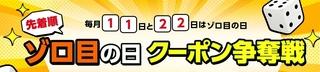 2017 6 ヤフーショッピング ゾロ目の日限定クーポン.jpg