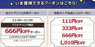 2017 6 ヤフーショッピング ゾロ目の日限定クーポン2.jpg