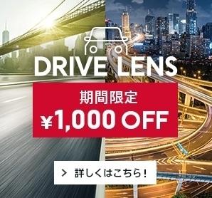 2017 6 JINS DRIVE LENS.jpg