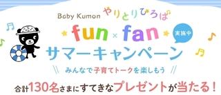 2017 7 Baby Kumonやりとりひろば サマーキャンペーン.jpg