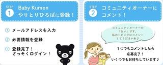 2017 7 Baby Kumonやりとりひろば サマーキャンペーン2.jpg