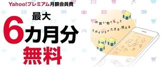 2017 7 ヤフープレミアム 6ヶ月無料2.jpg