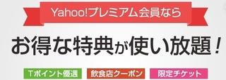 2017 7 ヤフープレミアム会員とは?.jpg