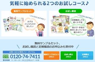 2017 1 さんけん社 月刊ポピー.jpg