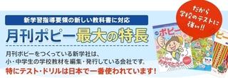 2017 1 さんけん社 月刊ポピー1.jpg