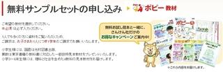 2017 1 さんけん社 月刊ポピー3.jpg