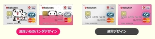 2017 2 楽天カード新規入会&利用で8000円分のポイントプレゼント2.jpg